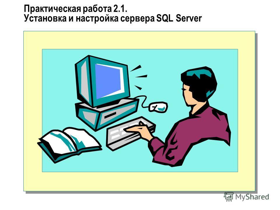 Практическая работа 2.1. Установка и настройка сервера SQL Server