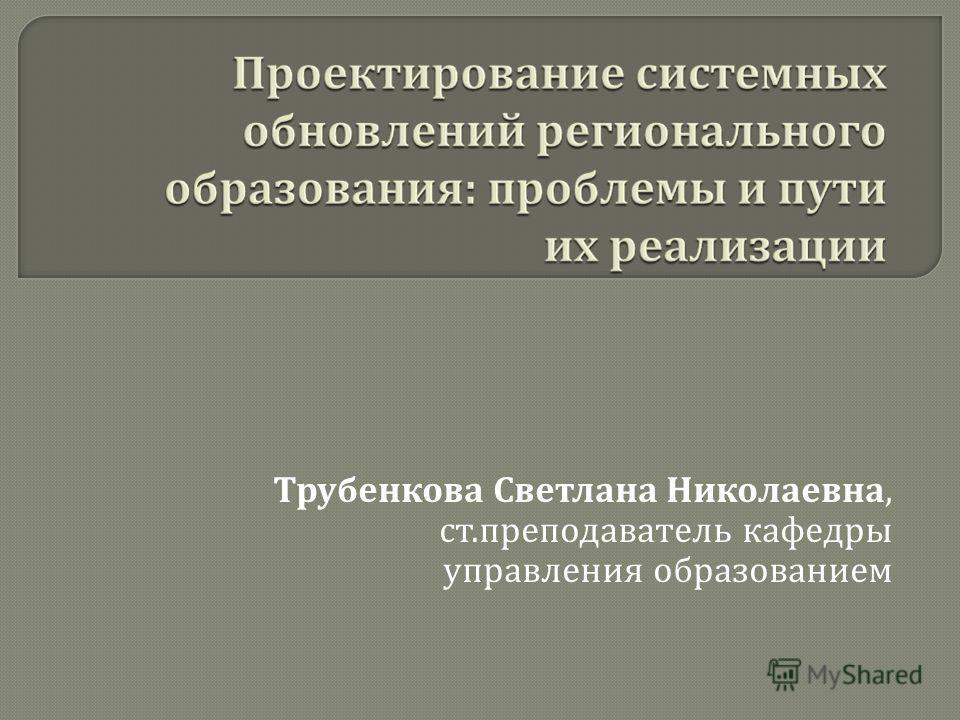 Трубенкова Светлана Николаевна, ст. преподаватель кафедры управления образованием
