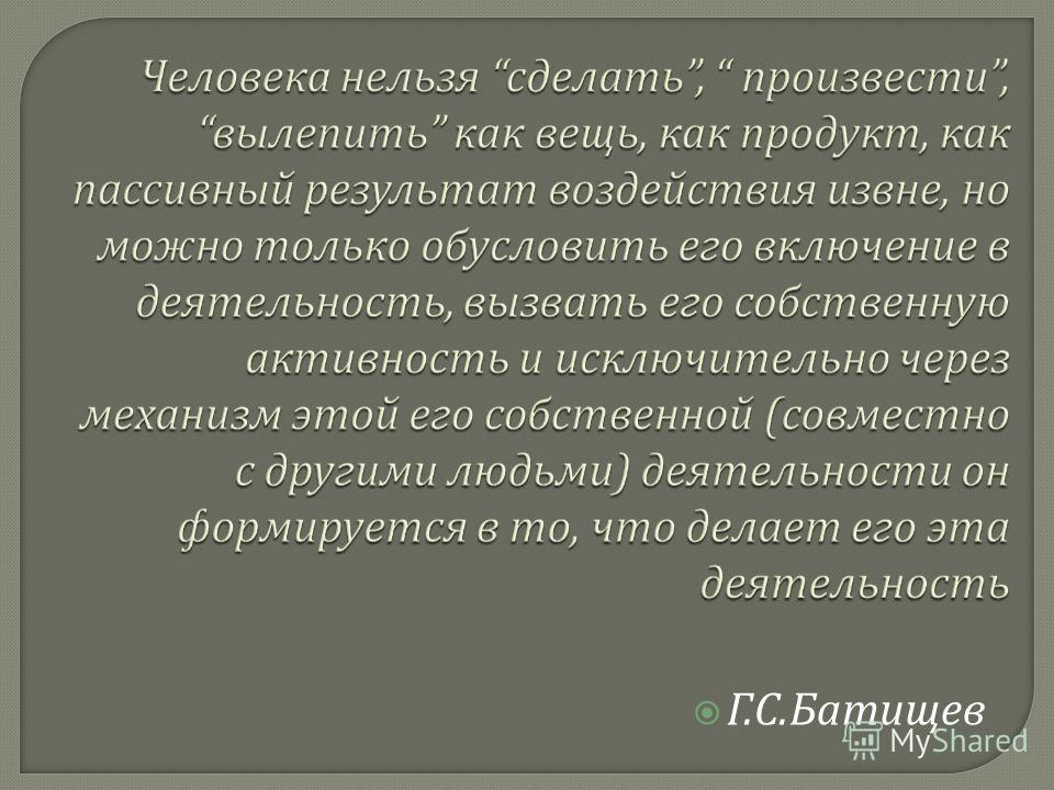 Г. С. Батищев