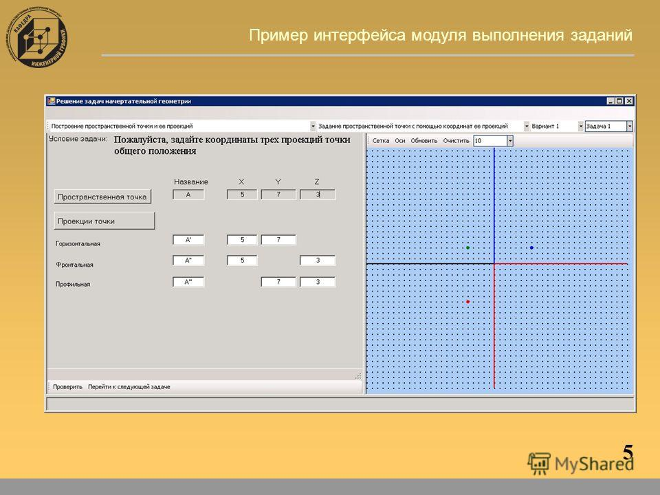 5 Пример интерфейса модуля выполнения заданий