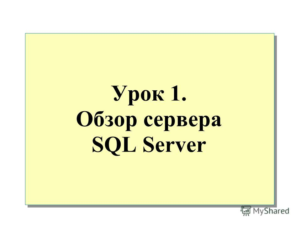 Урок 1. Обзор сервера SQL Server