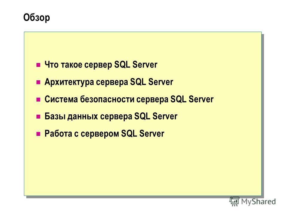 Обзор Что такое сервер SQL Server Архитектура сервера SQL Server Система безопасности сервера SQL Server Базы данных сервера SQL Server Работа с сервером SQL Server