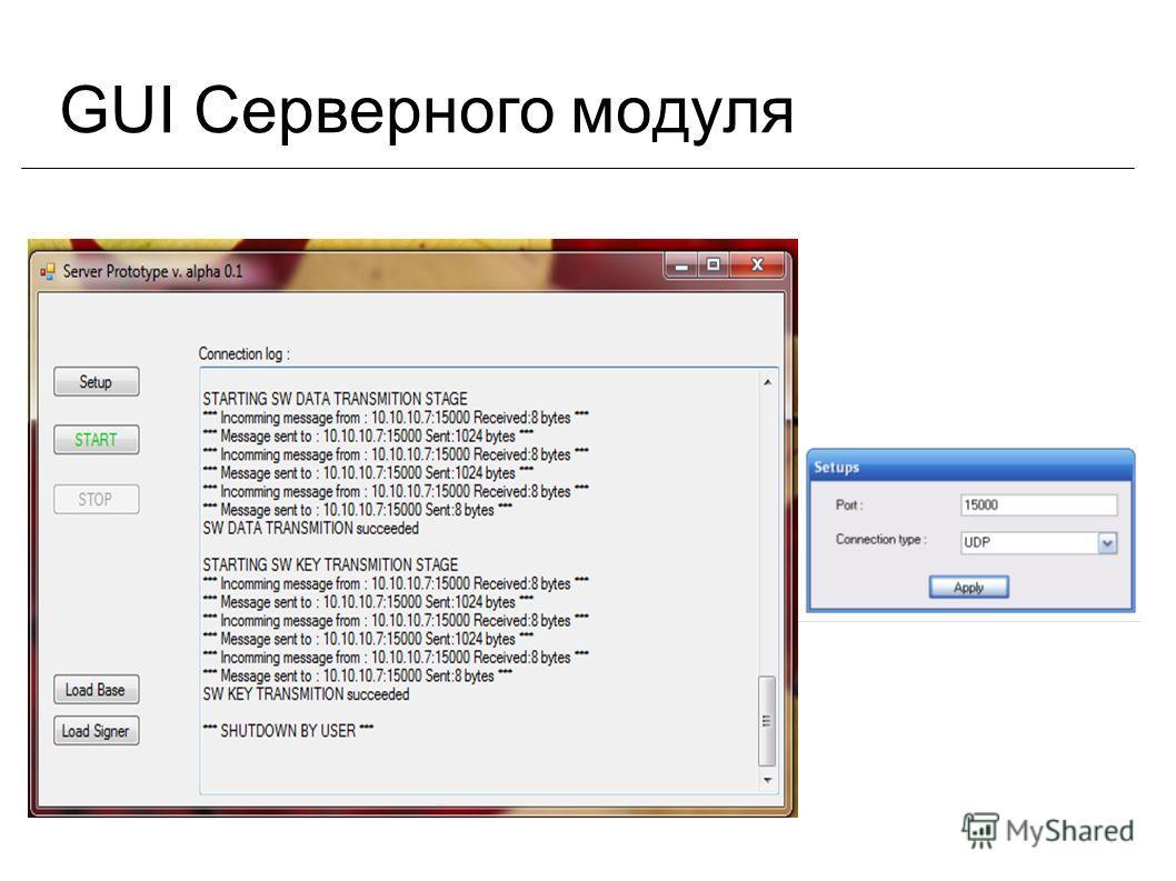 GUI Серверного модуля