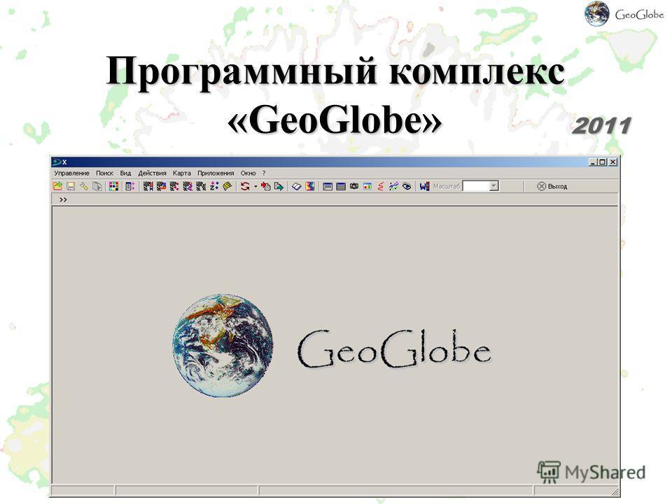 Программный комплекс «GeoGlobe» 2011