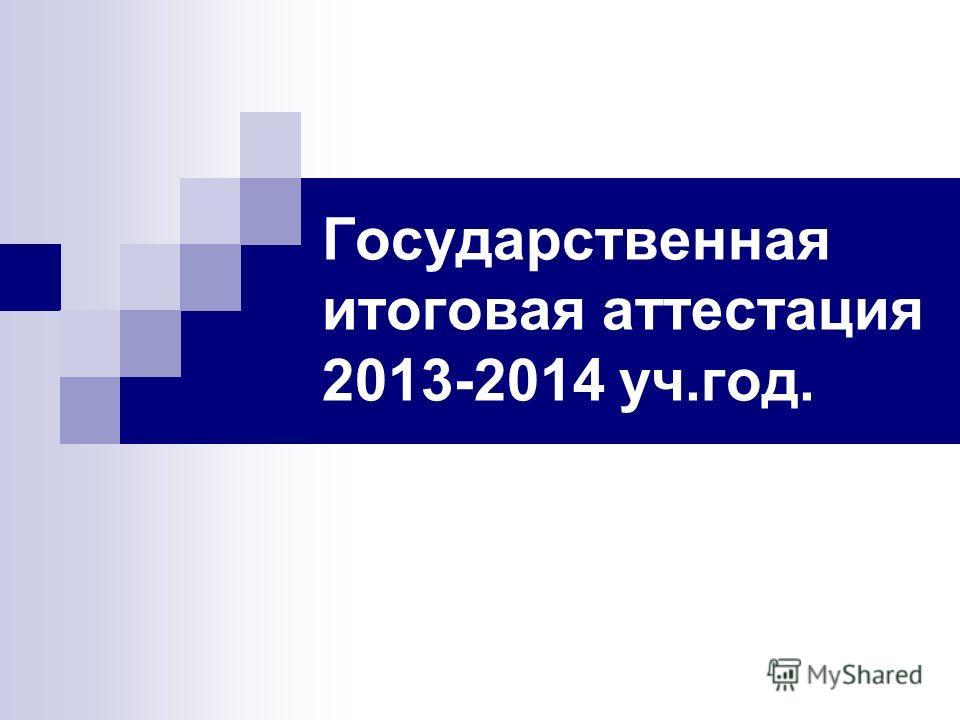 Государственная итоговая аттестация 2013-2014 уч.год.