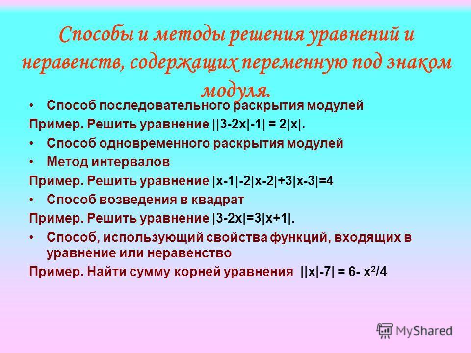 Способы и методы решения уравнений и неравенств, содержащих переменную под знаком модуля. Способ последовательного раскрытия модулей Пример. Решить уравнение ||3-2x|-1| = 2|x|. Способ одновременного раскрытия модулей Метод интервалов Пример. Решить у