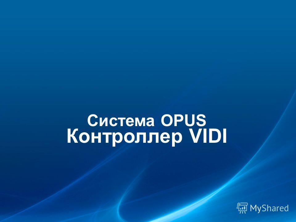 Система ОPUS Контроллер VIDI