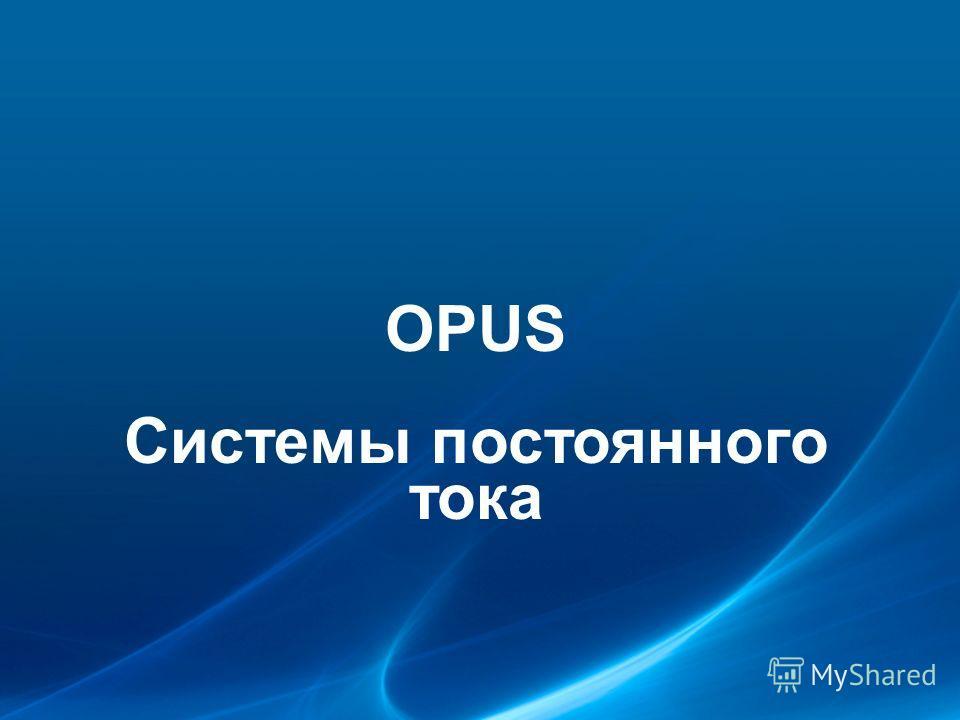 OPUS Системы постоянного тока