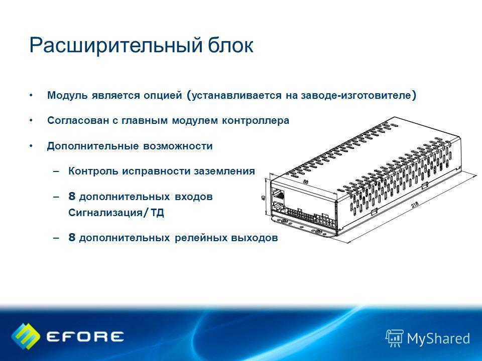 Расширительный блок Модуль является опцией ( устанавливается на заводе-изготовителе ) Согласован с главным модулем контроллера Дополнительные возможности –Контроль исправности заземления – 8 дополнительных входов Сигнализация / ТД – 8 дополнительных