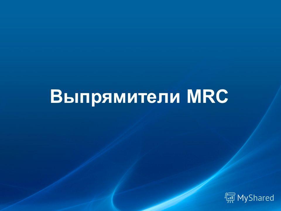 Выпрямители MRC
