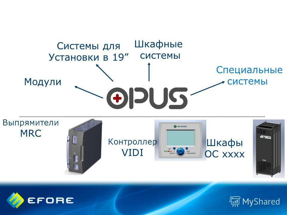 Выпрямители MRC Контроллер VIDI Шкафы OC xxxx Модули Шкафные системы Системы для Установки в 19 Специальные системы
