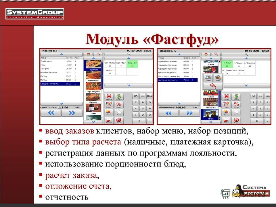 Модуль «Фастфуд» ввод заказов клиентов, набор меню, набор позиций, выбор типа расчета (наличные, платежная карточка), регистрация данных по программам лояльности, использование порционности блюд, расчет заказа, отложение счета, отчетность