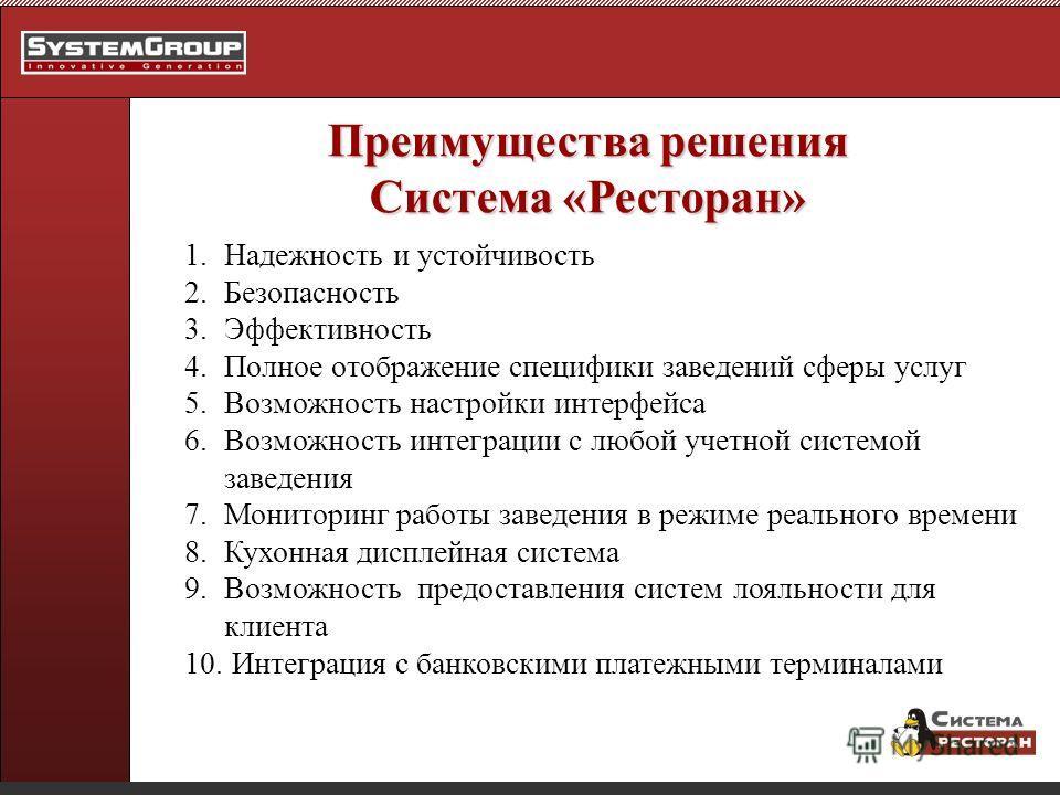 Преимущества решения Система «Ресторан» 1. Надежность и устойчивость 2. Безопасность 3. Эффективность 4. Полное отображение специфики заведений сферы услуг 5. Возможность настройки интерфейса 6. Возможность интеграции с любой учетной системой заведен