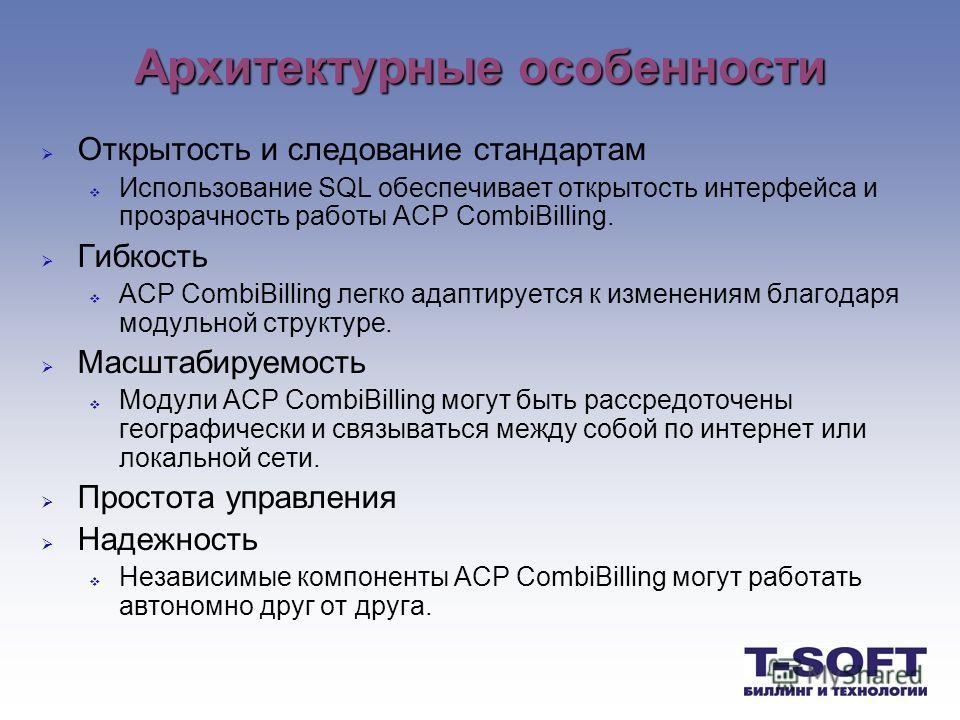 Архитектурные особенности Открытость и следование стандартам Использование SQL обеспечивает открытость интерфейса и прозрачность работы ACP CombiBilling. Гибкость ACP CombiBilling легко адаптируется к изменениям благодаря модульной структуре. Масштаб