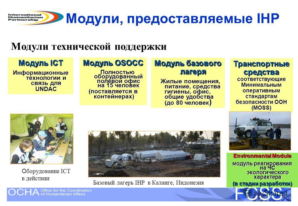 United Nations Disaster Assessment and Coordination FCSS Модуль ICT Информационные технологии и связь для UNDAC Модуль OSOCC Полностью оборудованный полевой офис на 15 человек Полностью оборудованный полевой офис на 15 человек (поставляется в контейн