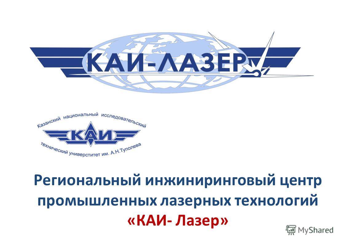 Региональный инжиниринговый центр промышленных лазерных технологий «КАИ- Лазер»