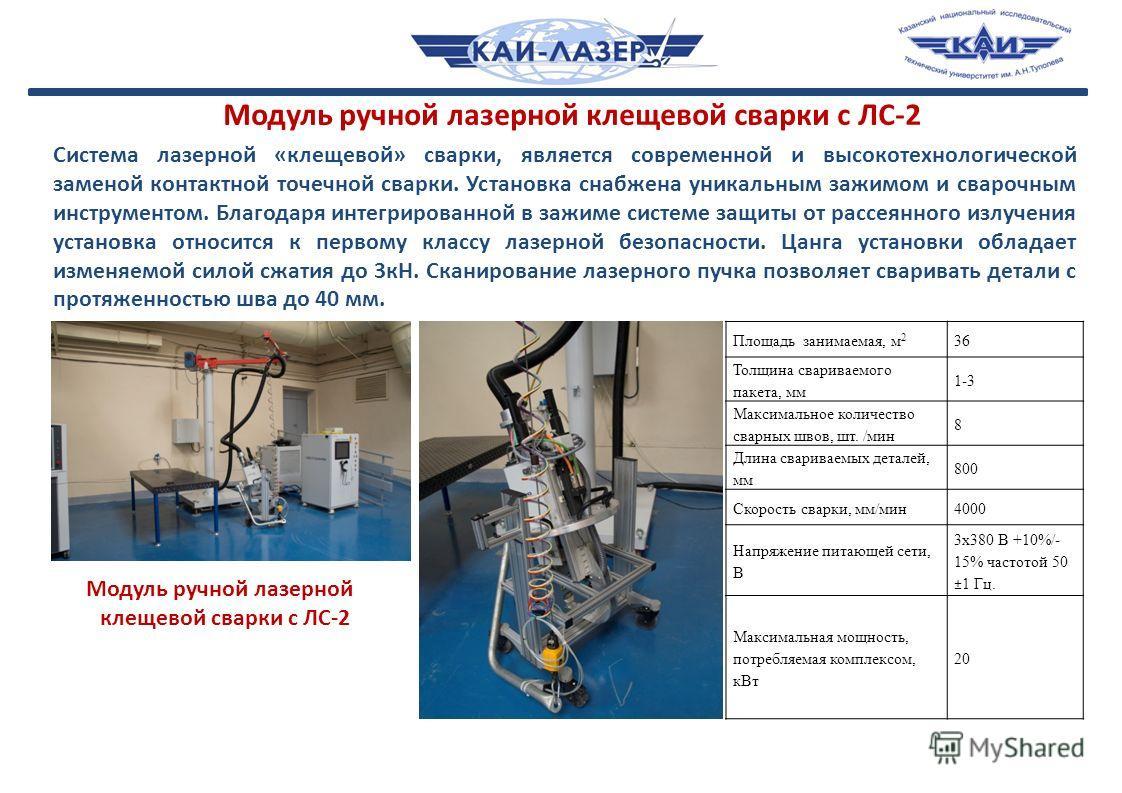 Модуль ручной лазерной клещевой сварки с ЛС-2 Система лазерной «клещевой» сварки, является современной и высокотехнологической заменой контактной точечной сварки. Установка снабжена уникальным зажимом и сварочным инструментом. Благодаря интегрированн