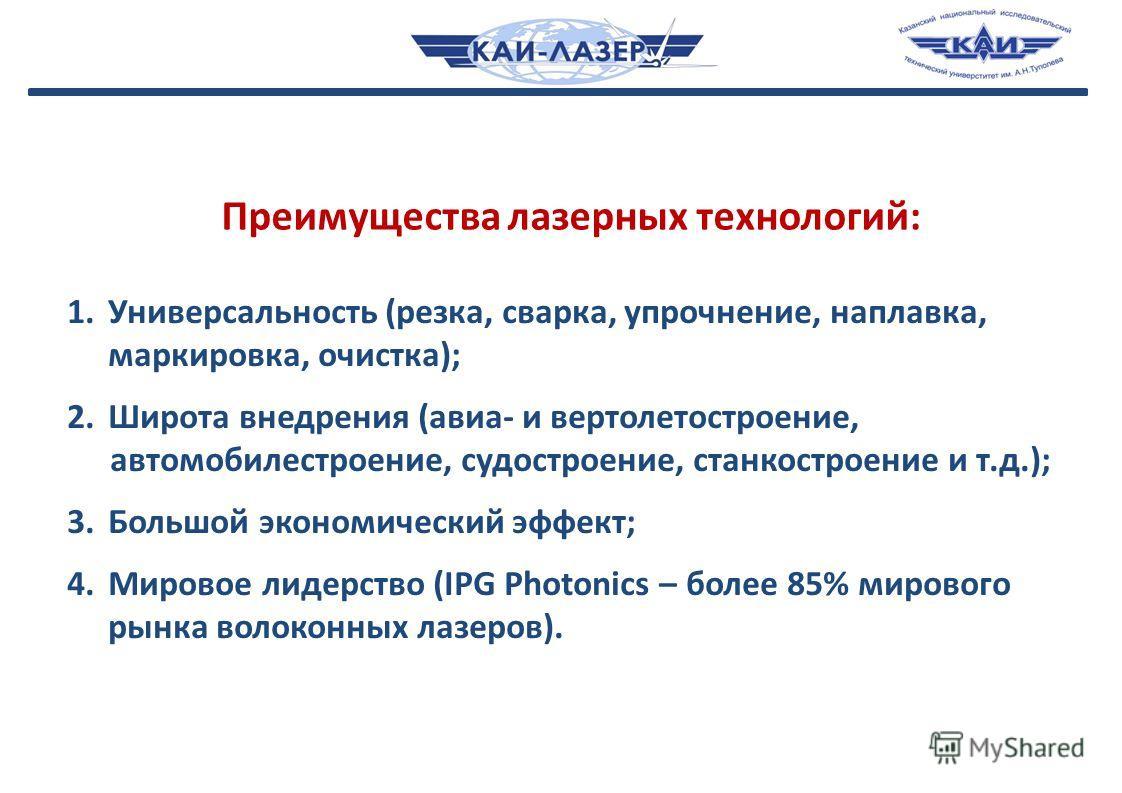 1. Универсальность (резка, сварка, упрочнение, наплавка, маркировка, очистка); 2. Широта внедрения (авиа- и вертолетостроение, автомобилестроение, судостроение, станкостроение и т.д.); 3. Большой экономический эффект; 4. Мировое лидерство (IPG Photon