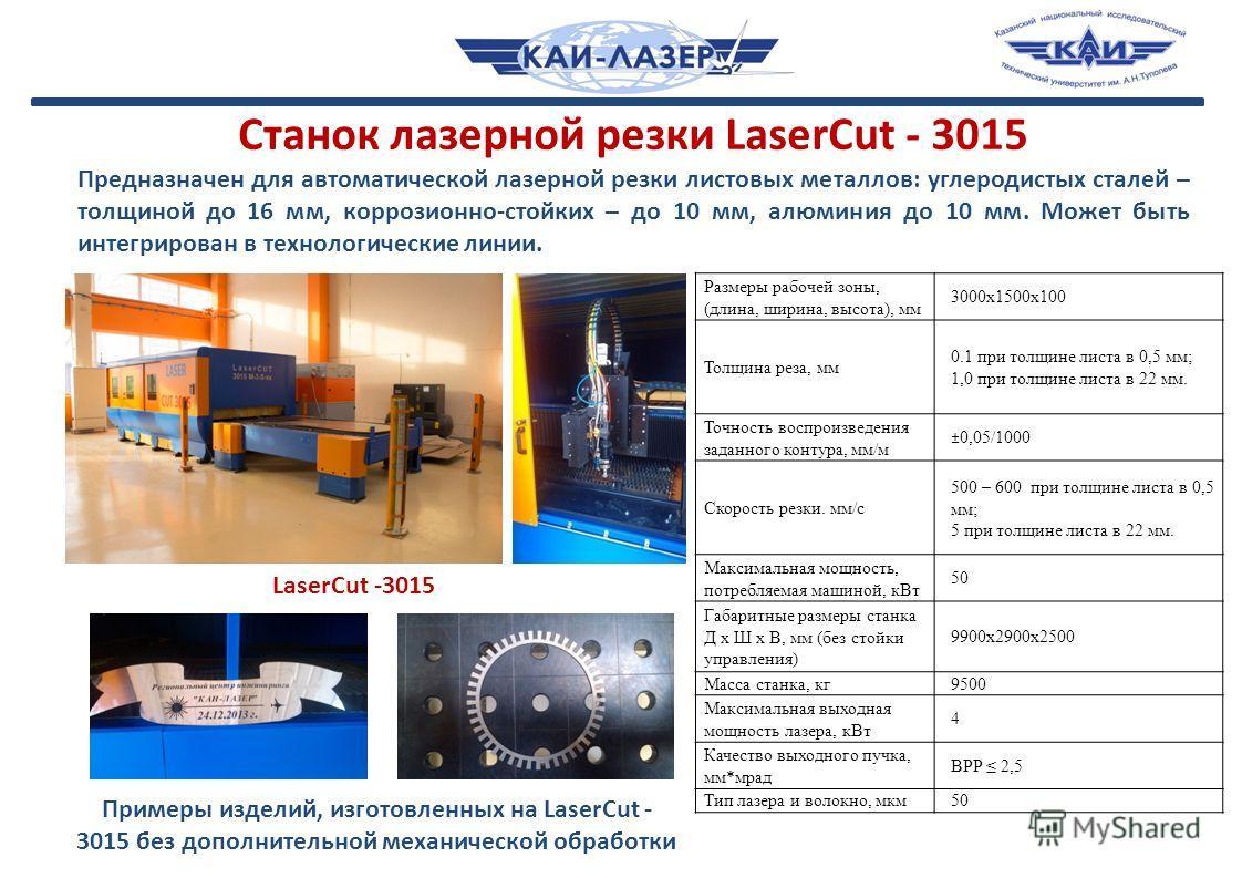 Станок лазерной резки LaserCut - 3015 Предназначен для автоматической лазерной резки листовых металлов: углеродистых сталей – толщиной до 16 мм, коррозионно-стойких – до 10 мм, алюминия до 10 мм. Может быть интегрирован в технологические линии. Разме