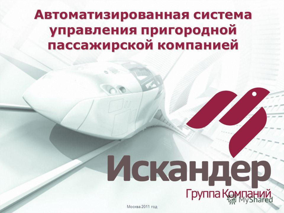 Москва 2011 год Автоматизированная система управления пригородной пассажирской компанией