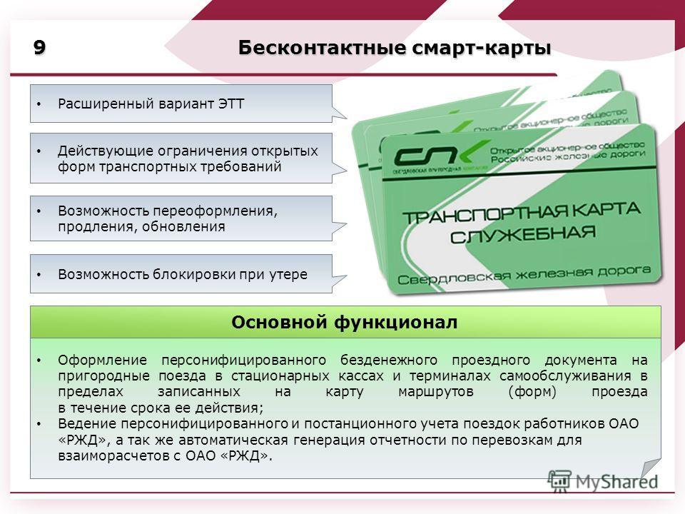 Бесконтактные смарт-карты 9 Расширенный вариант ЭТТ Действующие ограничения открытых форм транспортных требований Возможность переоформления, продления, обновления Возможность блокировки при утере Оформление персонифицированного безденежного проездно