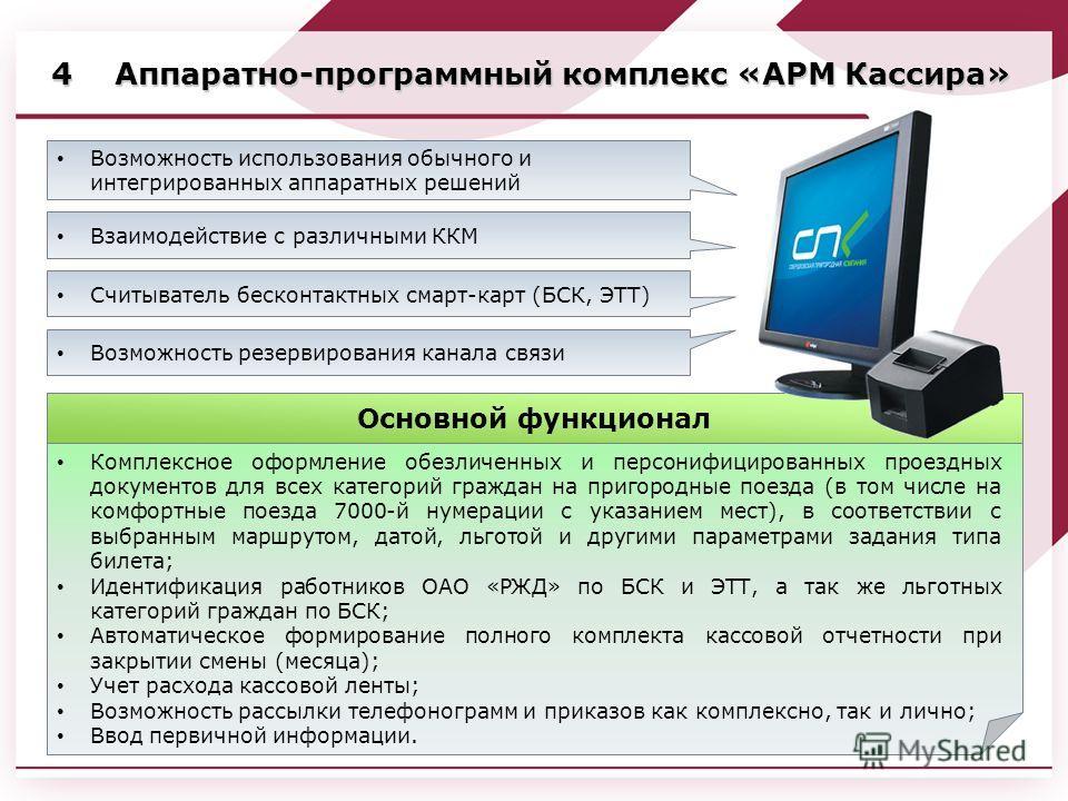 Аппаратно-программный комплекс «АРМ Кассира» 4 Возможность использования обычного и интегрированных аппаратных решений Взаимодействие с различными ККМ Считыватель бесконтактных смарт-карт (БСК, ЭТТ) Возможность резервирования канала связи Комплексное