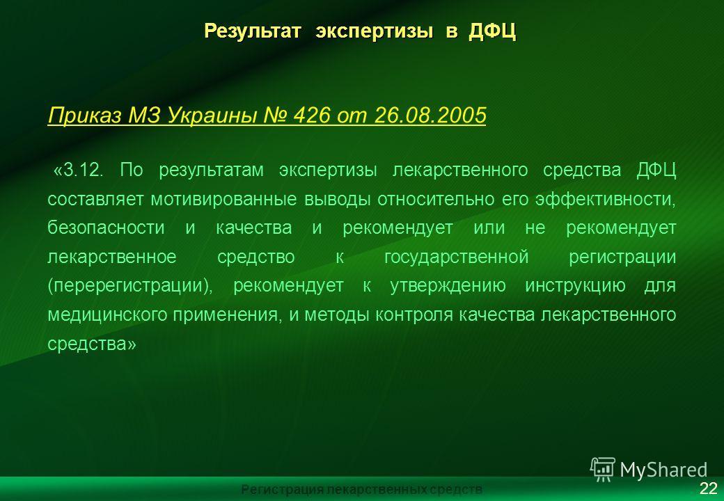 Результат экспертизы в ДФЦ Регистрация лекарственных средств 22 Приказ МЗ Украины 426 от 26.08.2005 «3.12. По результатам экспертизы лекарственного средства ДФЦ составляет мотивированные выводы относительно его эффективности, безопасности и качества