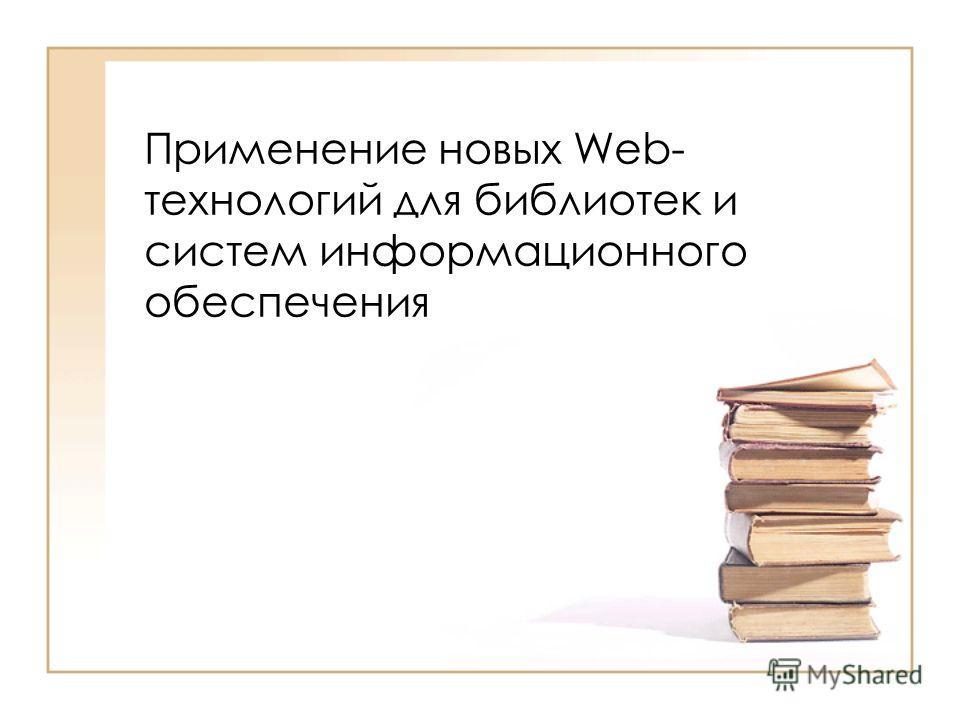 Применение новых Web- технологий для библиотек и систем информационного обеспечения