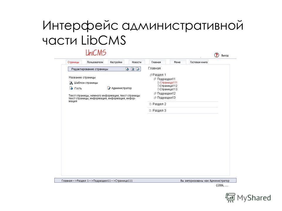 Интерфейс административной части LibCMS