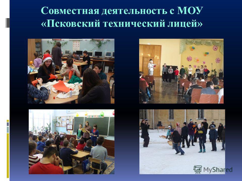 Совместная деятельность с МОУ «Псковский технический лицей»
