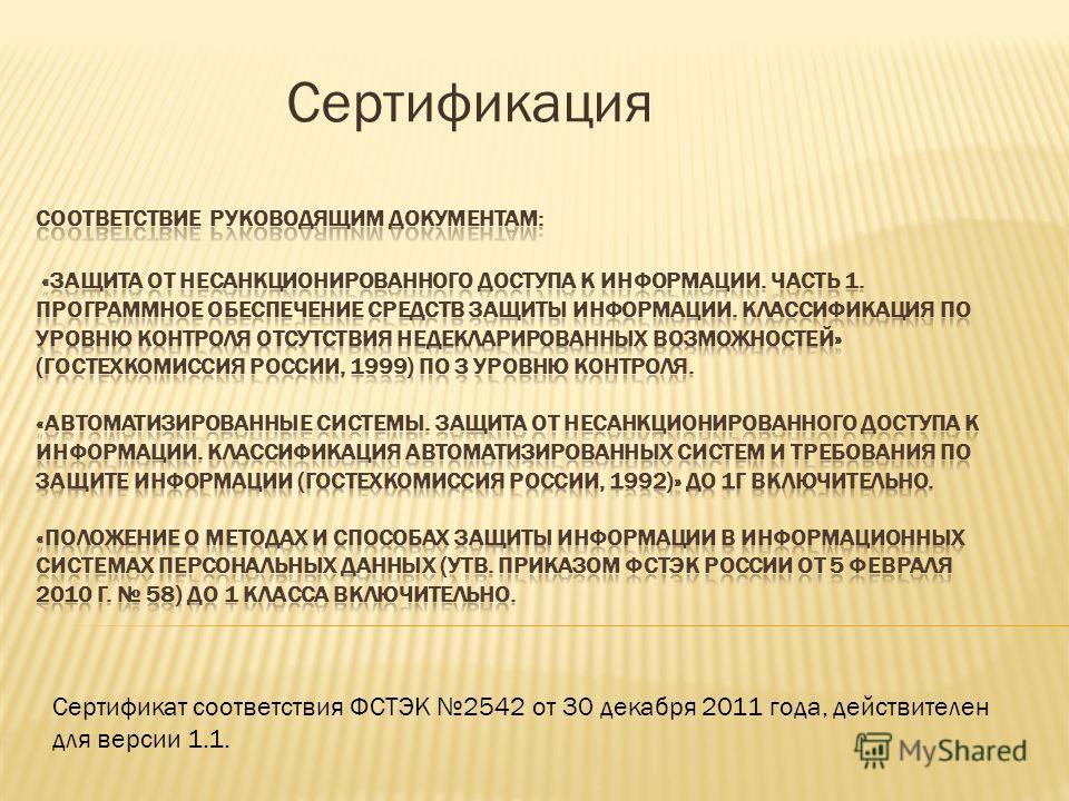 Сертификация Сертификат соответствия ФСТЭК 2542 от 30 декабря 2011 года, действителен для версии 1.1.