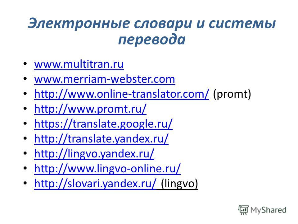 Электронные словари и системы перевода www.multitran.ru www.multitran.ru www.merriam-webster.com www.merriam-webster.com http://www.online-translator.com/ (promt) http://www.online-translator.com/ http://www.promt.ru/ https://translate.google.ru/ htt