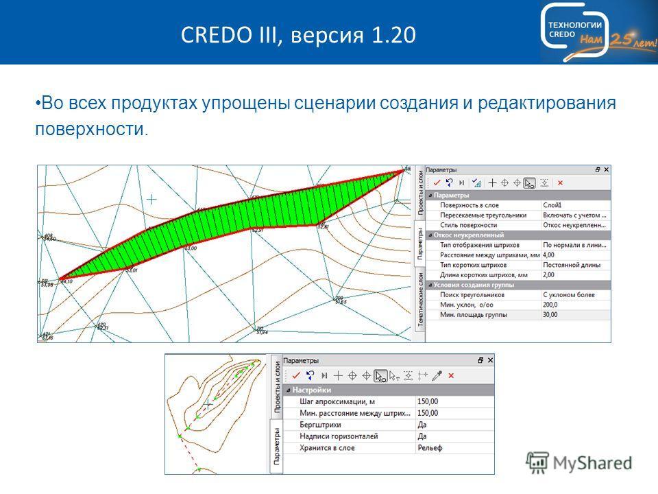 CREDO III, версия 1.20 Во всех продуктах упрощены сценарии создания и редактирования поверхности.