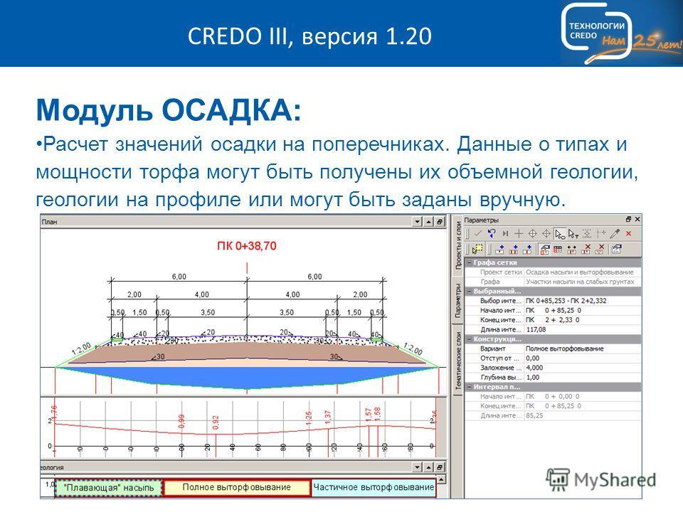 CREDO III, версия 1.20 Модуль ОСАДКА: Расчет значений осадки на поперечниках. Данные о типах и мощности торфа могут быть получены их объемной геологии, геологии на профиле или могут быть заданы вручную.