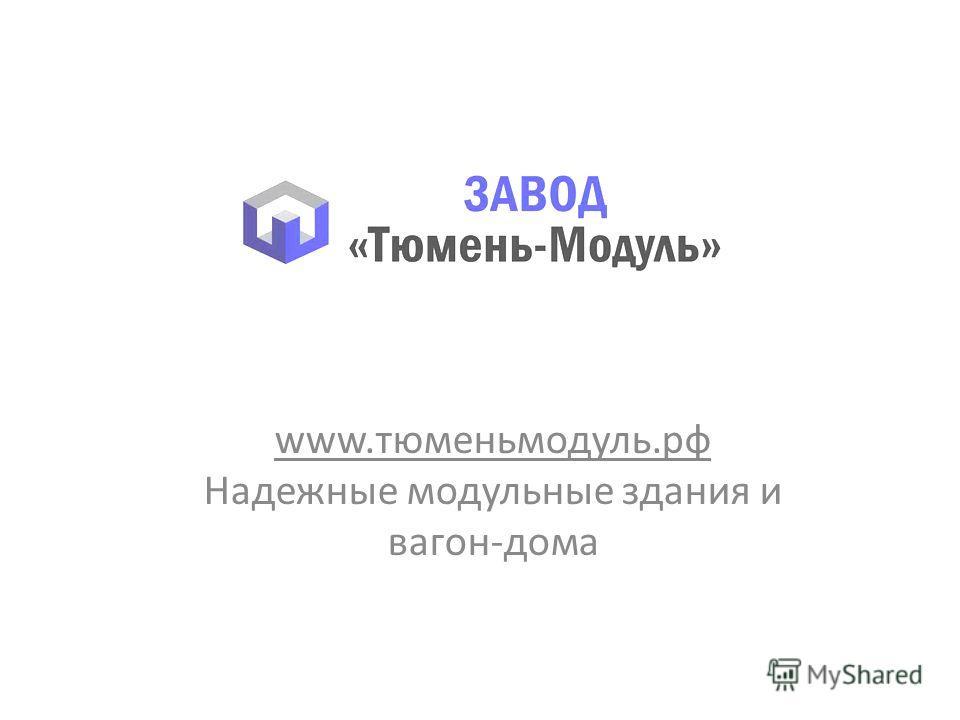 www.тюменьмодуль.рф Надежные модульные здания и вагон-дома