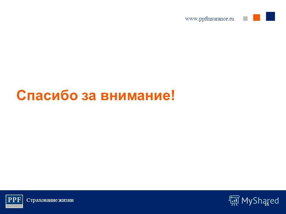 Страхование жизни 16 Спасибо за внимание! www.ppfinsurance.ru