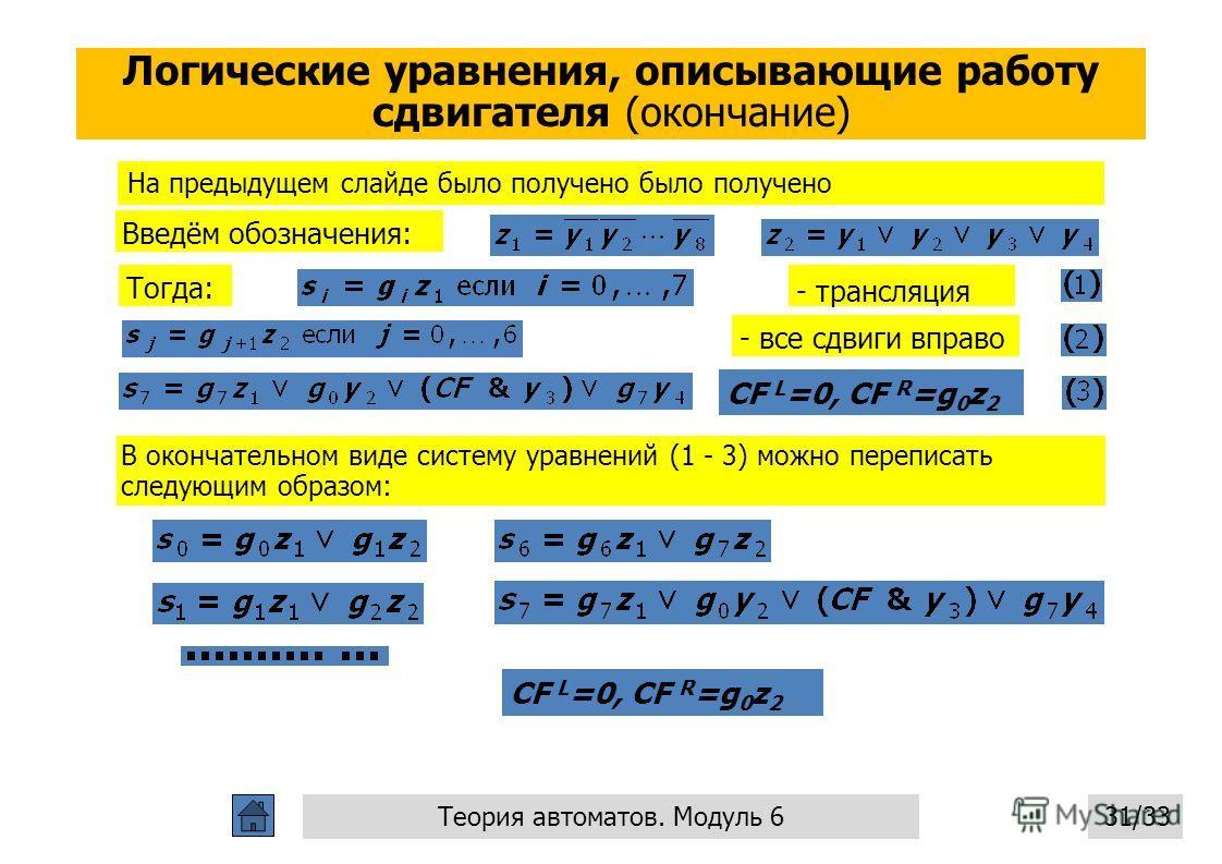 Логические уравнения, описывающие работу сдвигателя (окончание) Операционные автоматы 31 Теория автоматов. Модуль 631/33 В окончательном виде систему уравнений (1 - 3) можно переписать следующим образом: CF L =0, CF R =g 0 z 2 Введём обозначения: Тог
