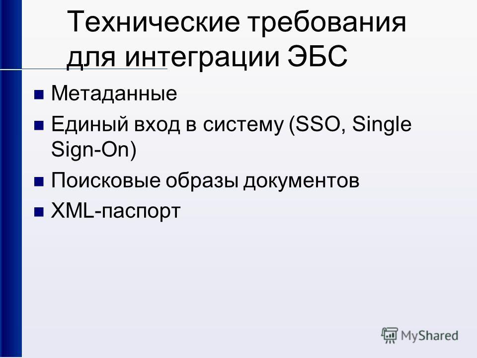 Технические требования для интеграции ЭБС Метаданные Единый вход в систему (SSO, Single Sign-On) Поисковые образы документов XML-паспорт