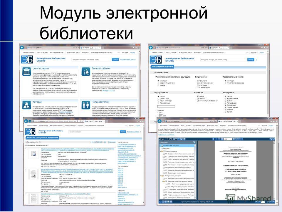 Модуль электронной библиотеки