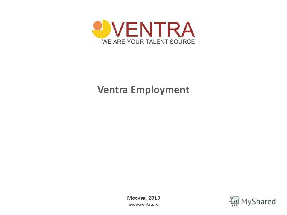 Москва, 2013 www.ventra.ru Ventra Employment