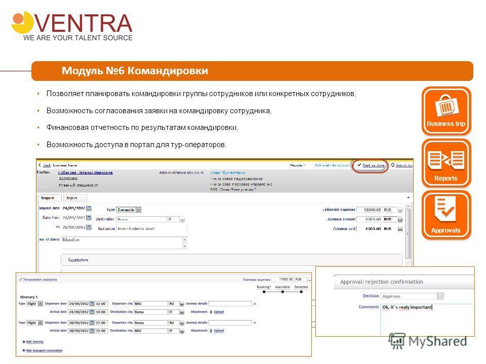 Позволяет планировать командировки группы сотрудников или конкретных сотрудников, Возможность согласования заявки на командировку сотрудника, Финансовая отчетность по результатам командировки, Возможность доступа в портал для тур-операторов. Модуль 6