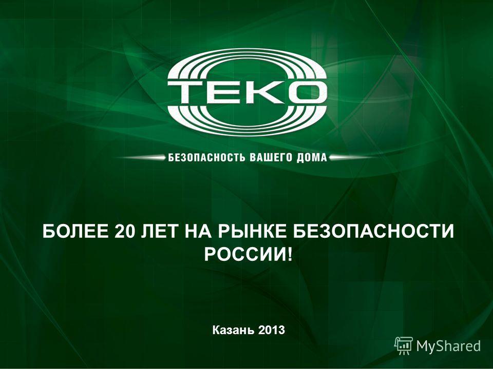 БОЛЕЕ 20 ЛЕТ НА РЫНКЕ БЕЗОПАСНОСТИ РОССИИ! Казань 2013