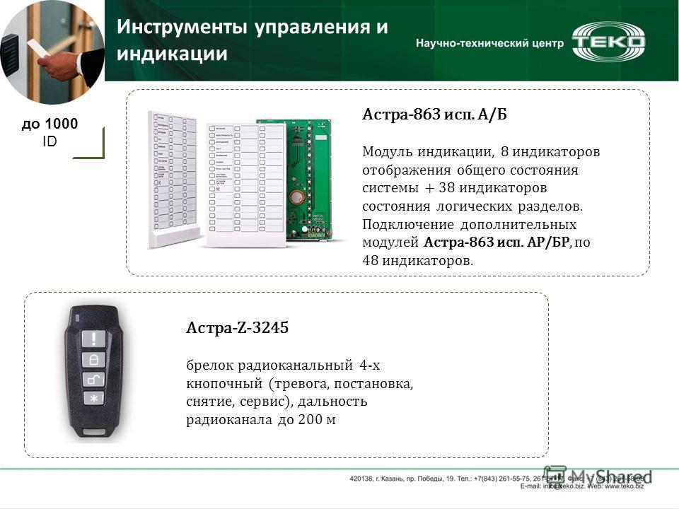 Инструменты управления и индикации Астра-863 исп. А/Б Модуль индикации, 8 индикаторов отображения общего состояния системы + 38 индикаторов состояния логических разделов. Подключение дополнительных модулей Астра-863 исп. АР/БР, по 48 индикаторов. Аст