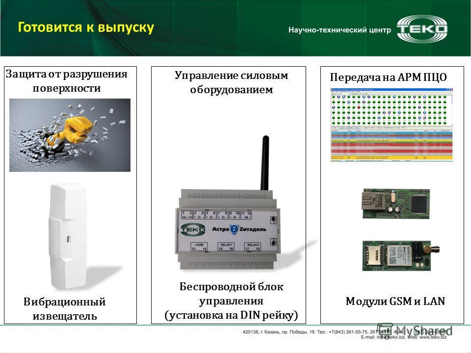Вибрационный извещатель Модули GSM и LAN Беспроводной блок управления (установка на DIN рейку) Защита от разрушения поверхности Передача на АРМ ПЦО Управление силовым оборудованием