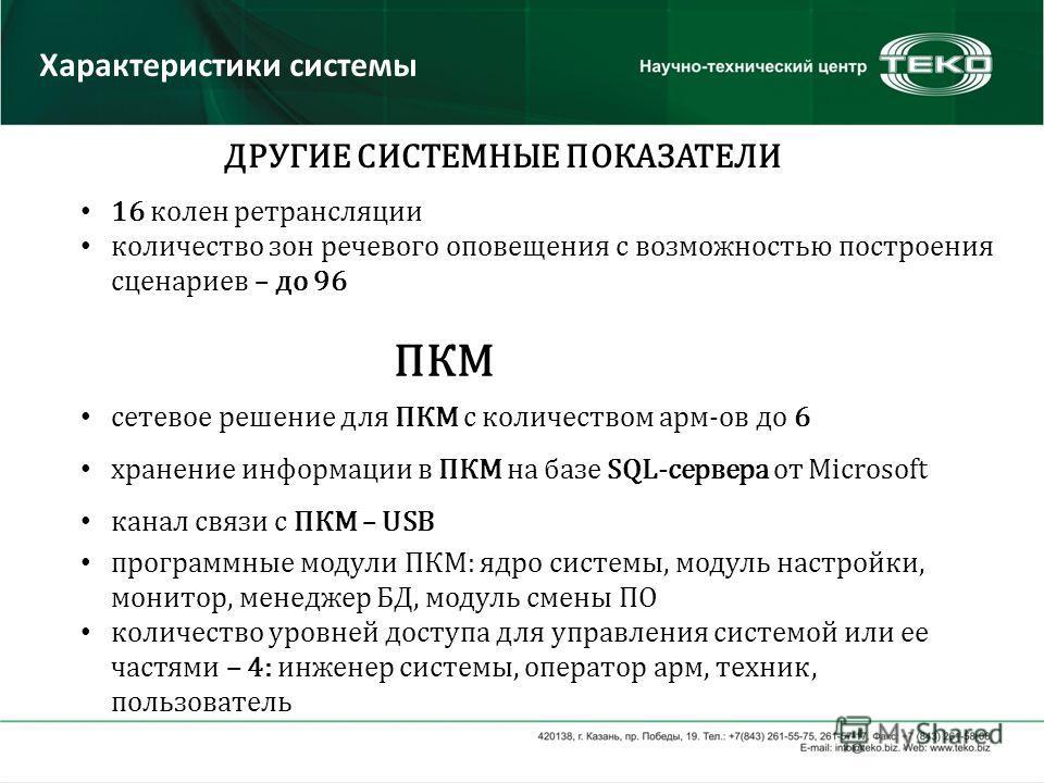16 колен ретрансляции количество зон речевого оповещения с возможностью построения сценариев – до 96 ПКМ сетевое решение для ПКМ с количеством арм-ов до 6 хранение информации в ПКМ на базе SQL-сервера от Microsoft канал связи с ПКМ – USB программные
