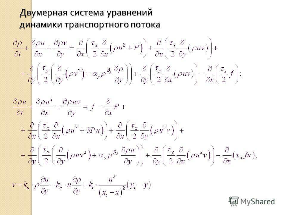 Двумерная система уравнений динамики транспортного потока