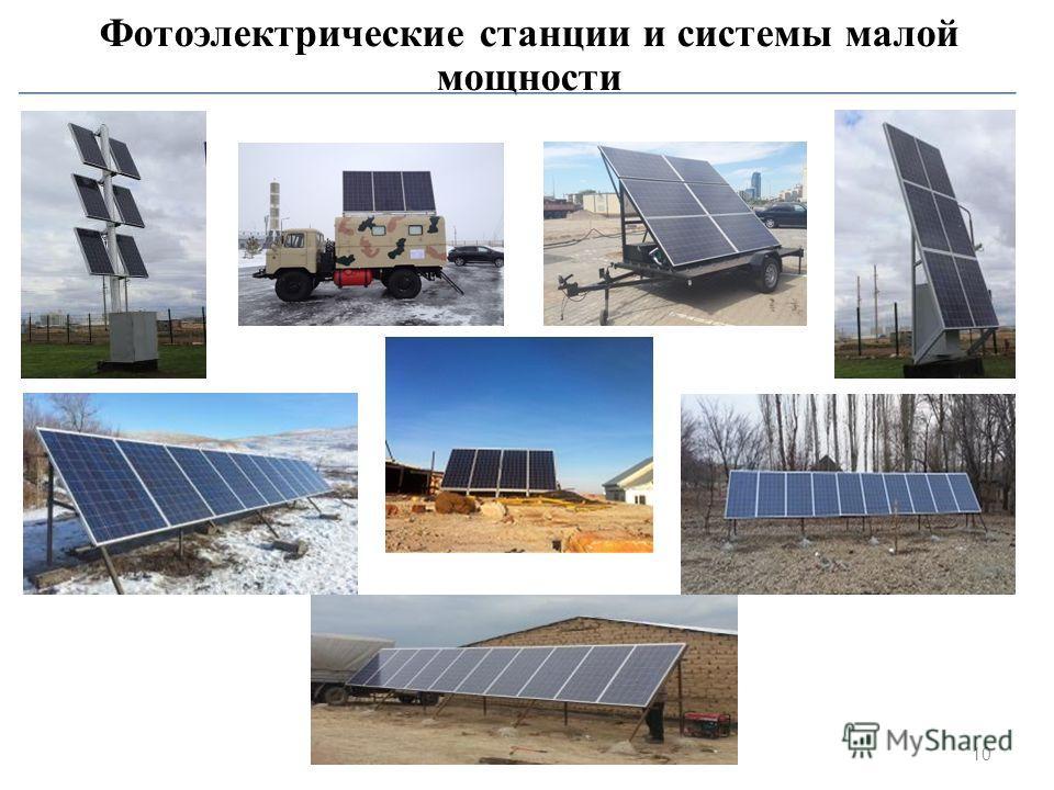 Фотоэлектрические станции и системы малой мощности 10