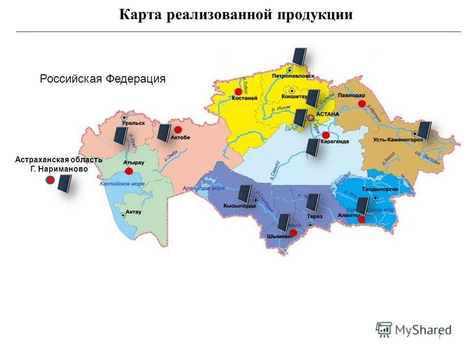 Карта реализованной продукции 7 Астраханская область Г. Нариманово Российская Федерация
