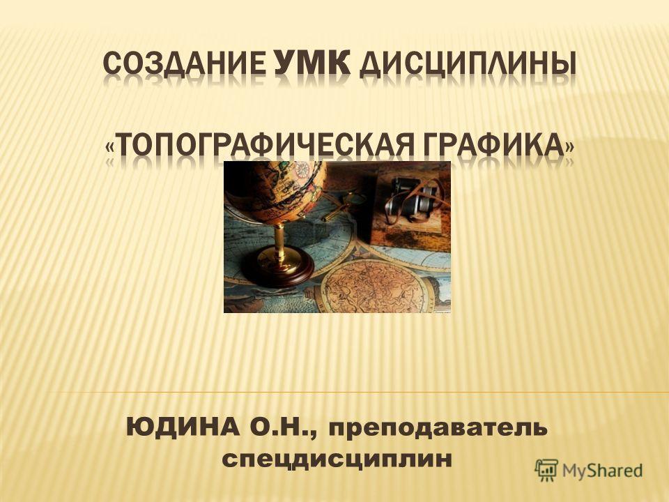 ЮДИНА О.Н., преподаватель спецдисциплин