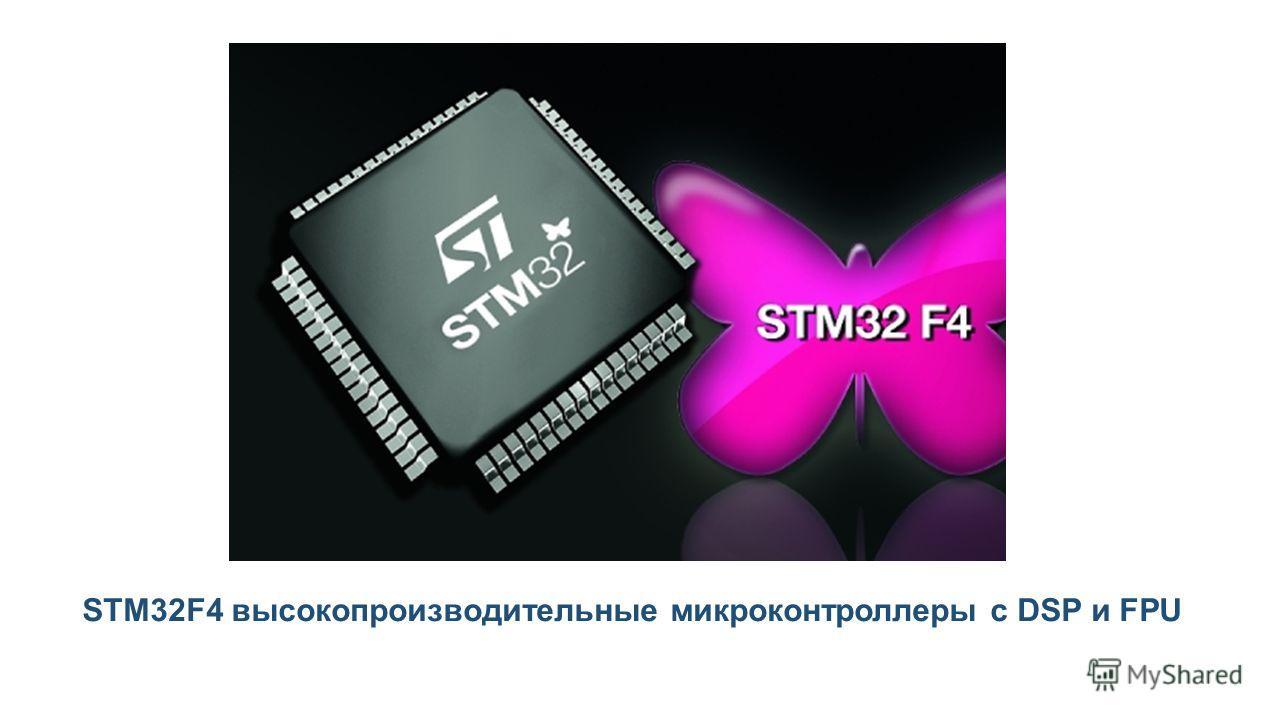 STM32F4 высокопроизводительные микроконтроллеры с DSP и FPU
